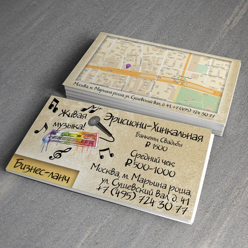Разработка макета визитки кафе Эрисиони