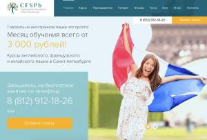 Сайт языковых курсов