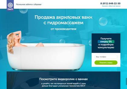 Лендинг продажа ванн